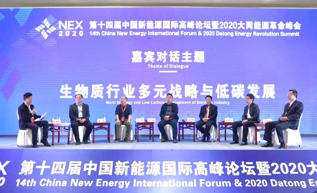 第十四届中国新能源国际高峰论坛暨2020大同能源革命峰会盛大召开
